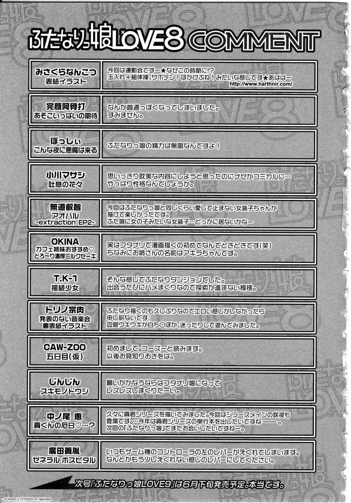 Futanarikko LOVE 8 159