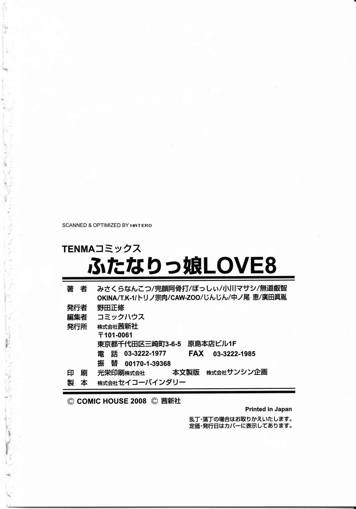 Futanarikko LOVE 8 160