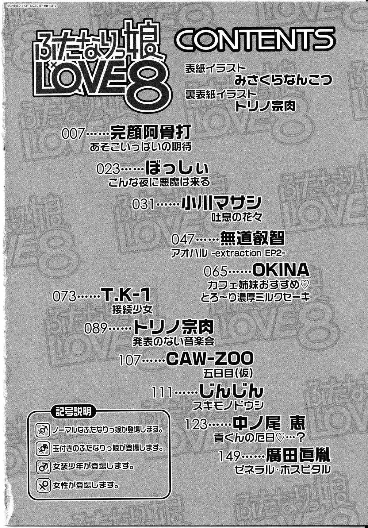 Futanarikko LOVE 8 2