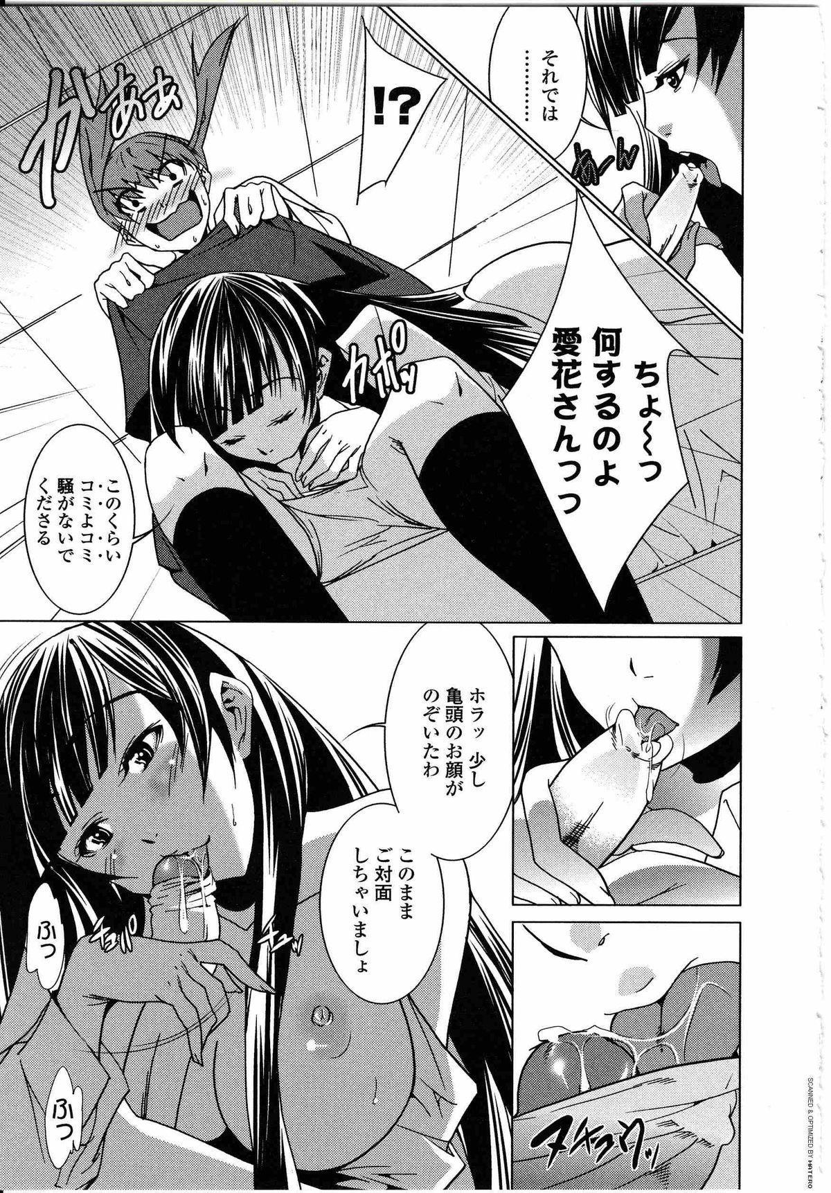 Futanarikko LOVE 8 31