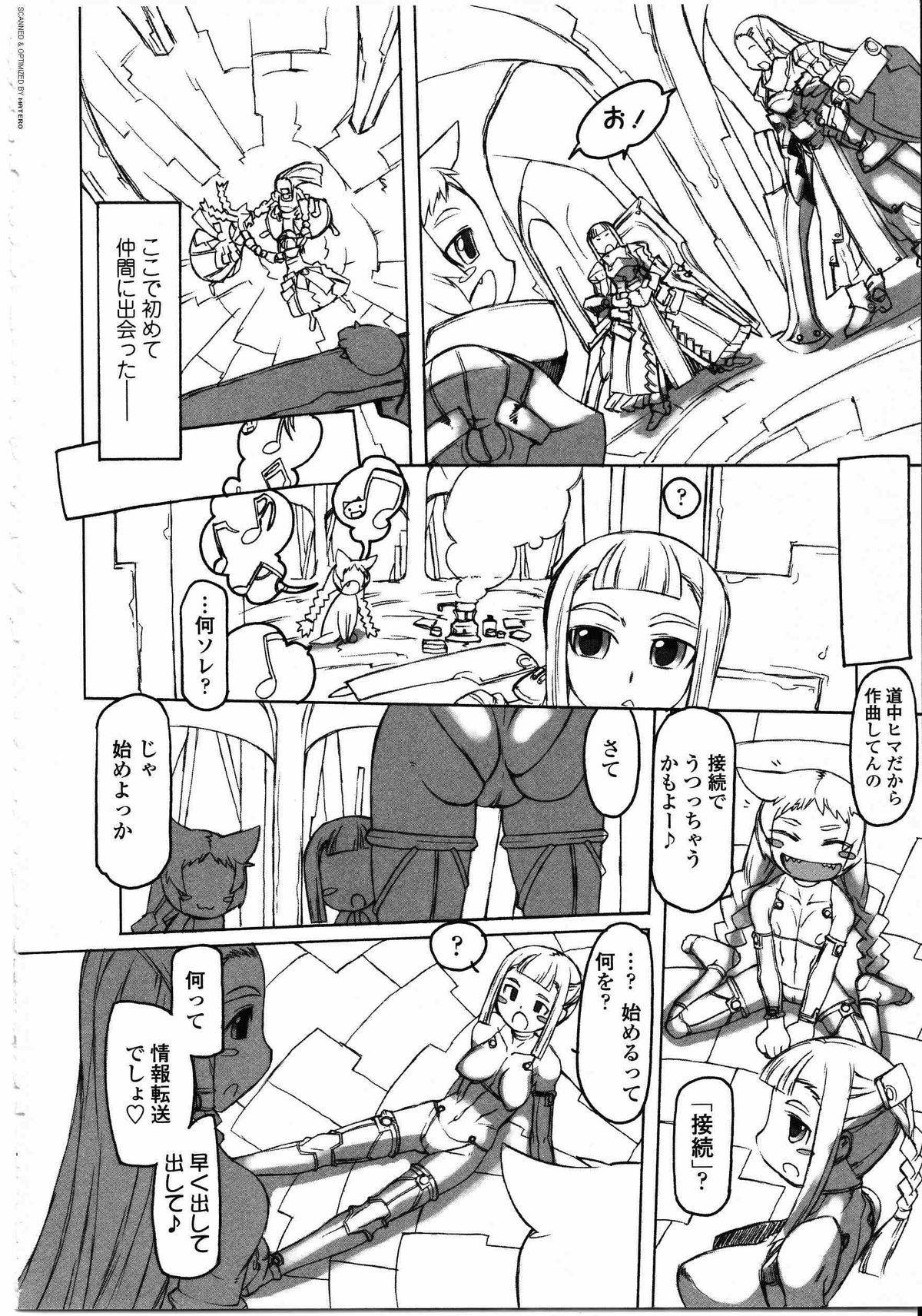 Futanarikko LOVE 8 70