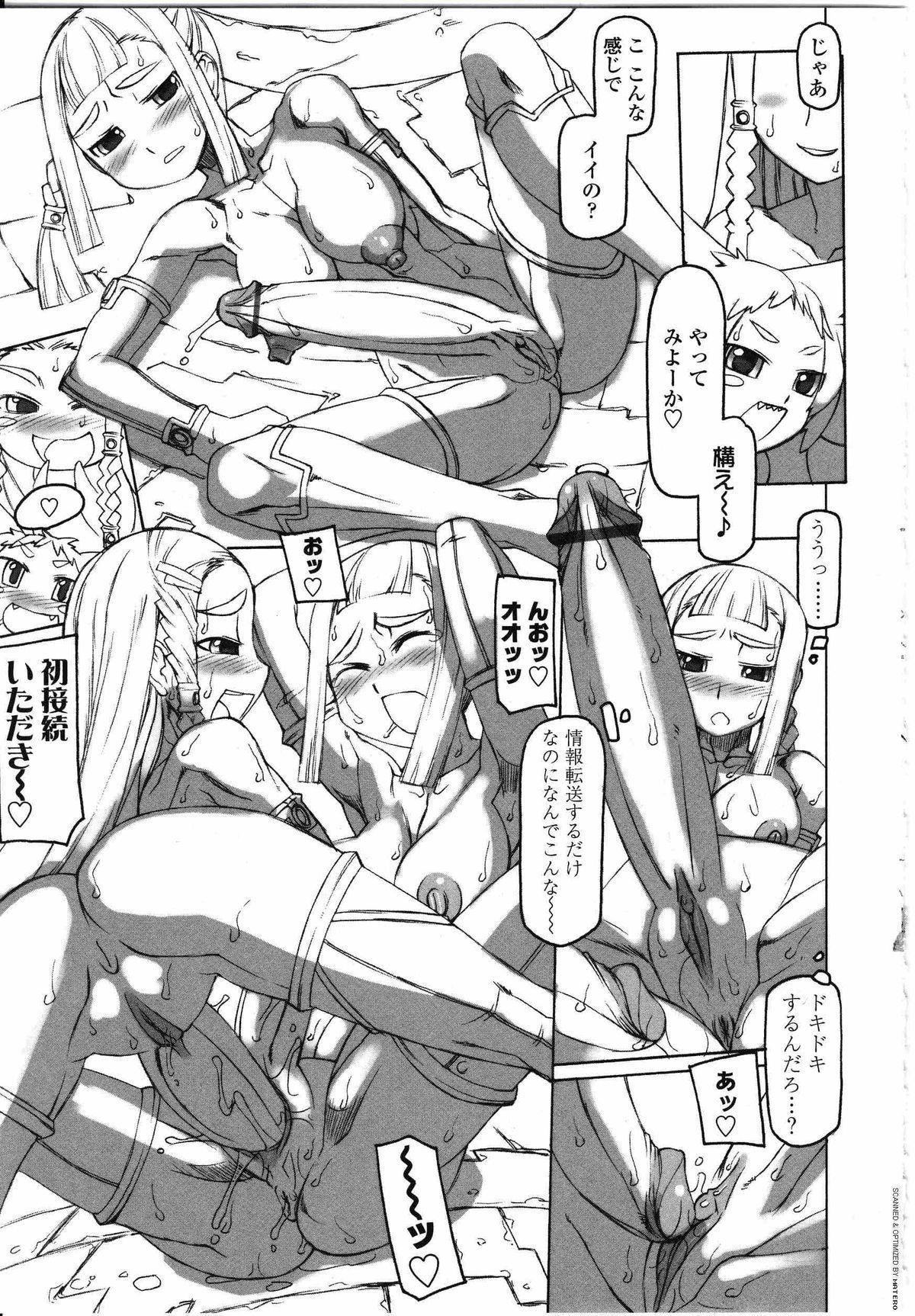 Futanarikko LOVE 8 73