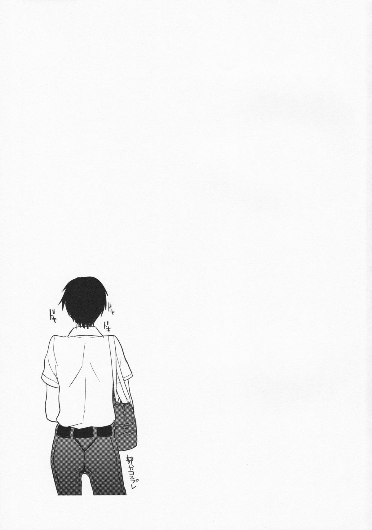 Shimakaze-kun no Hajimete no Osanpo 20