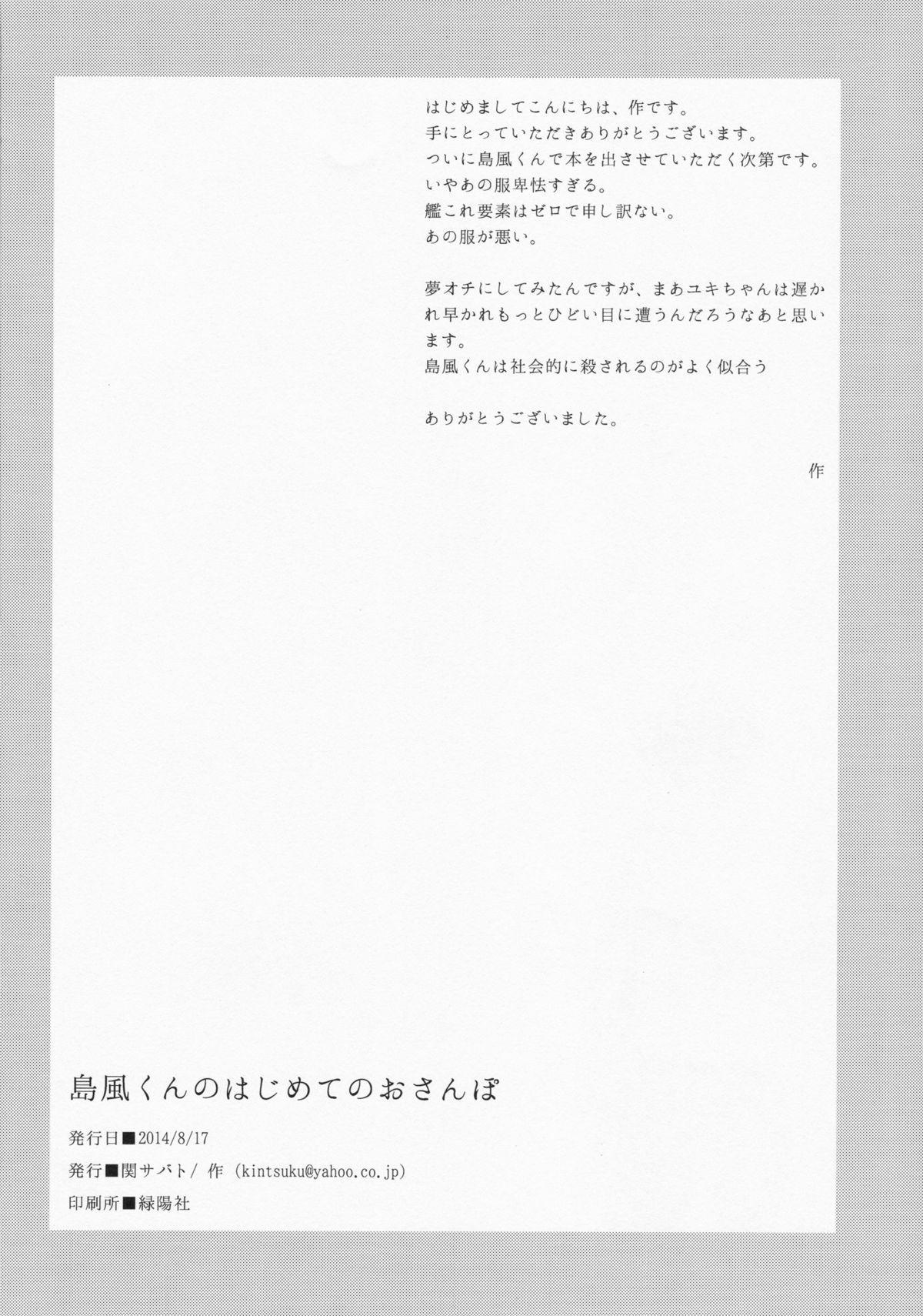 Shimakaze-kun no Hajimete no Osanpo 21