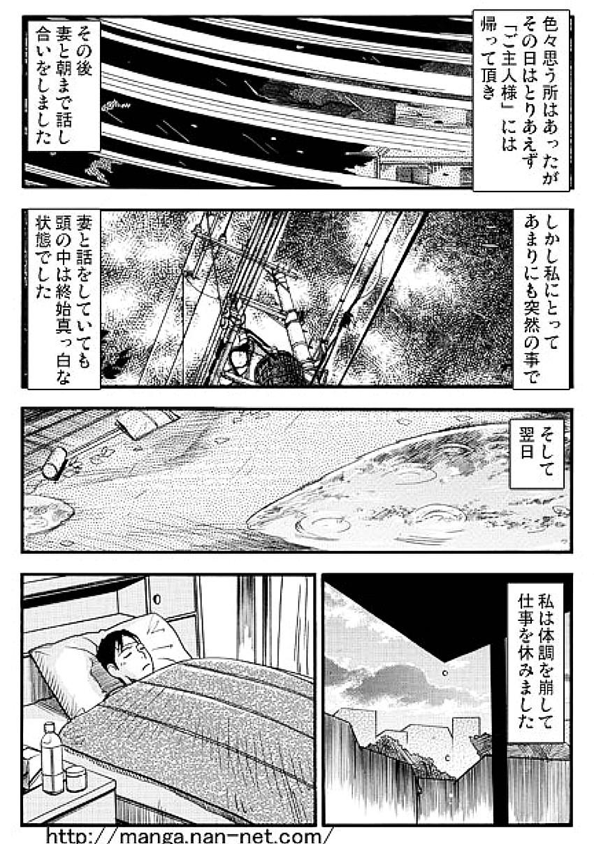 Taifuu Ikka 11