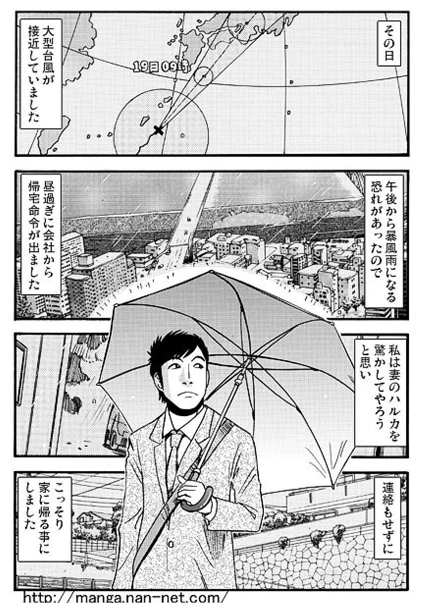 Taifuu Ikka 1