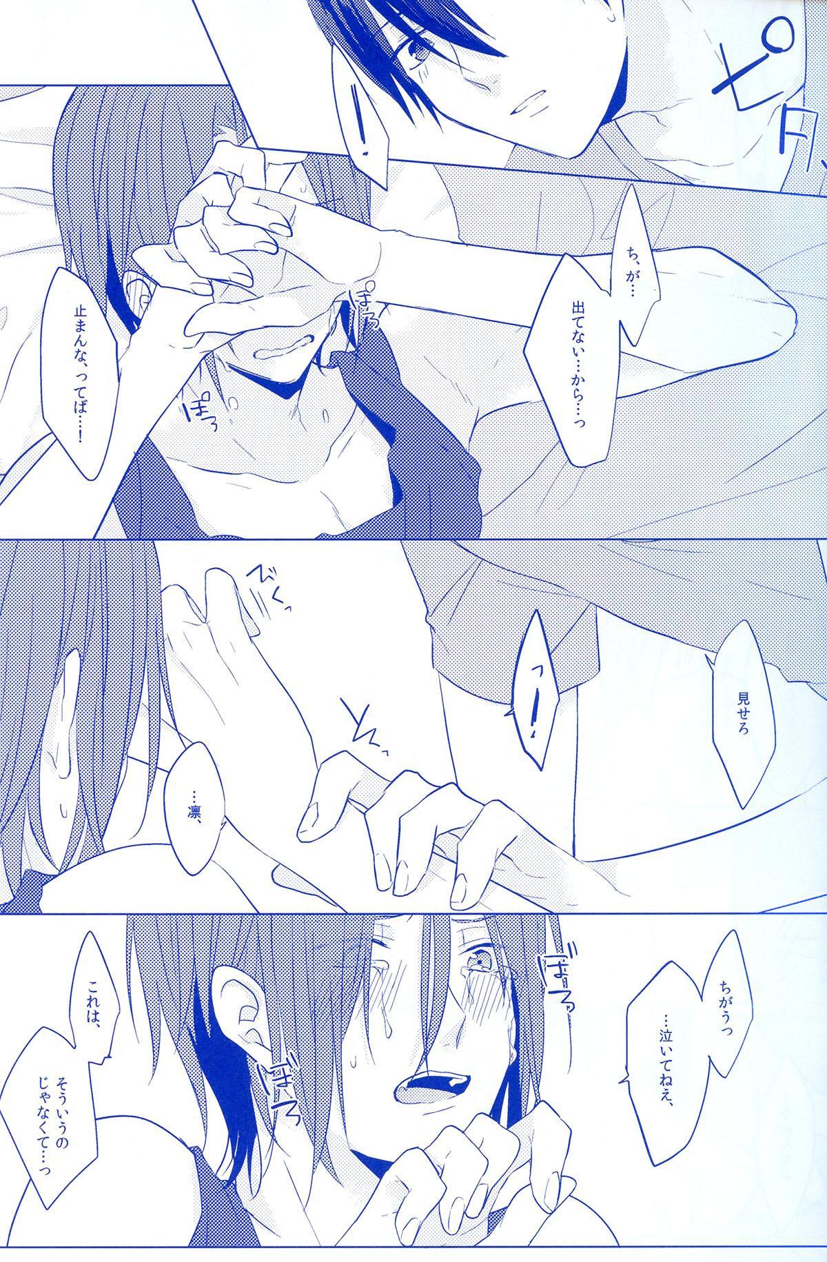 REASON OF TEARS 13