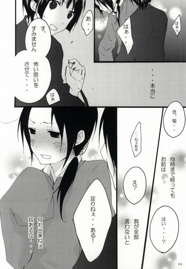 kiku★set 9