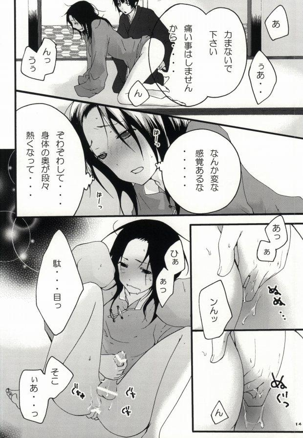 kiku★set 11