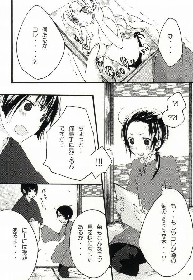 kiku★set 1