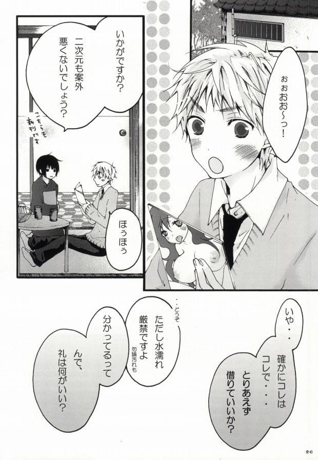kiku★set 23