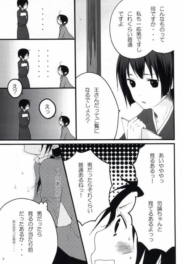 kiku★set 2