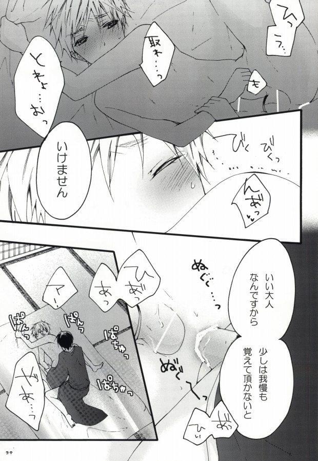 kiku★set 36