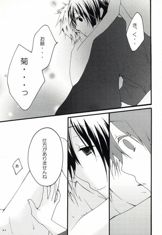 kiku★set 38
