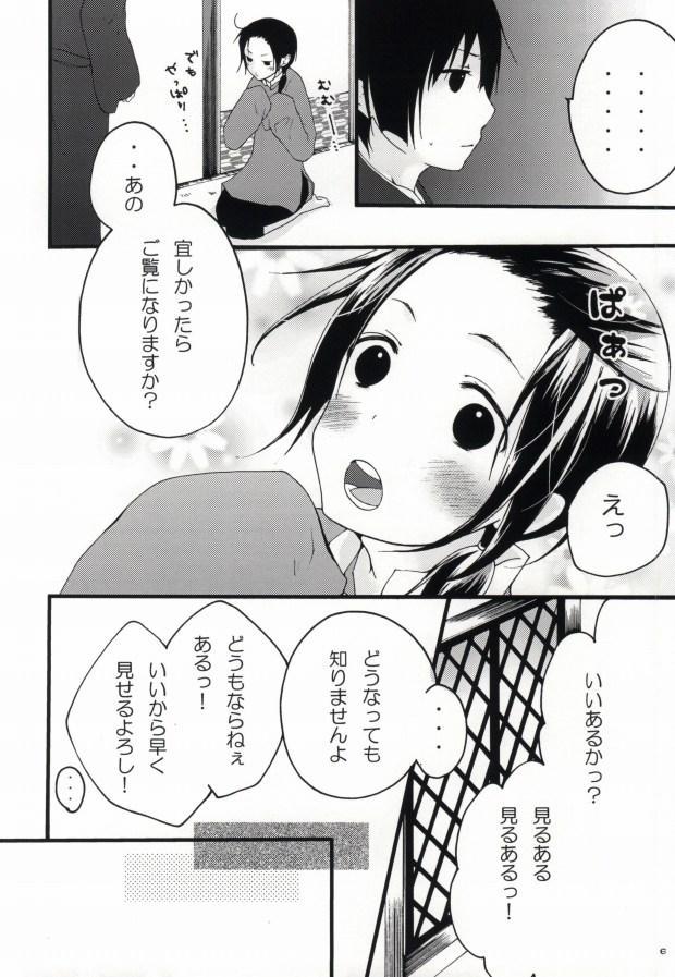 kiku★set 3