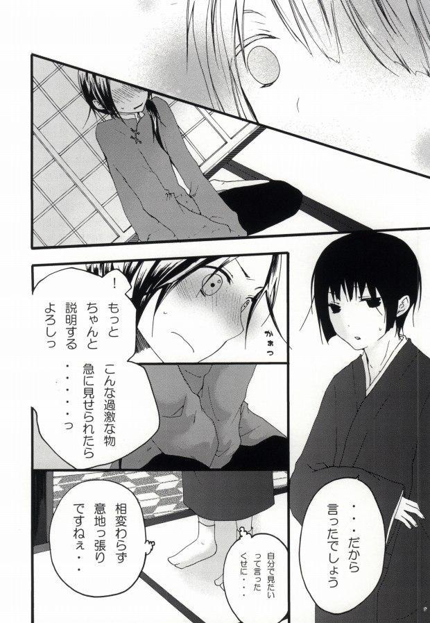 kiku★set 5