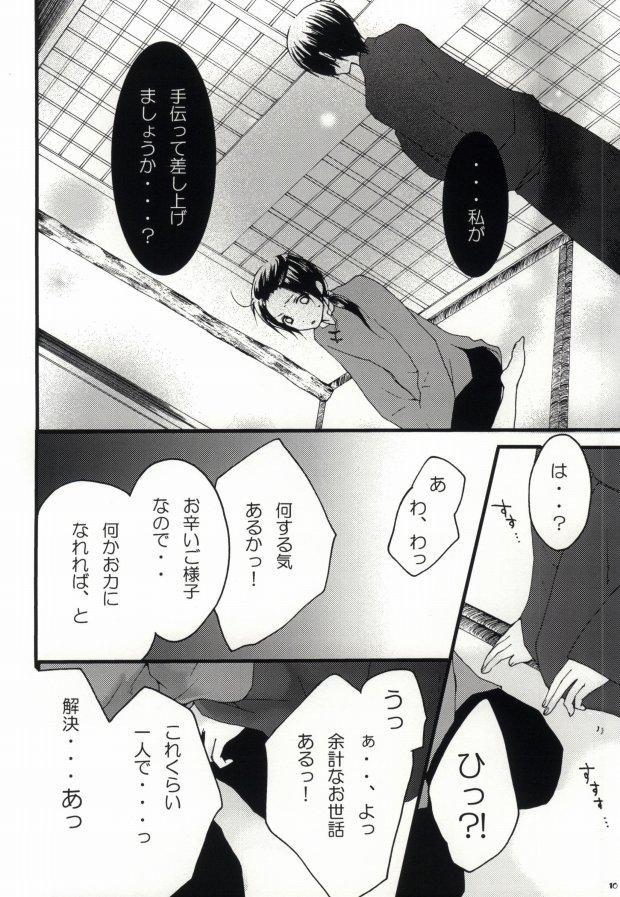 kiku★set 7