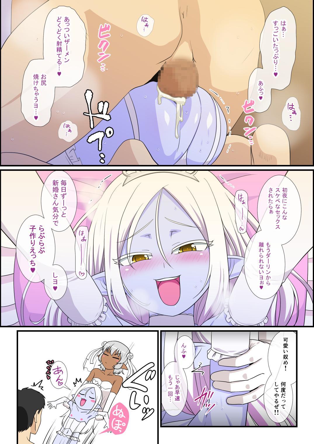 Itsuka Otokonoko Elf-tachi ga Wagaya ni Kitara 29
