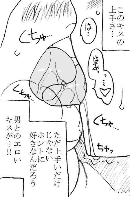 Mika-chan, Chichioya yori mo Toshiue no Ojisama to Ecchi sono 2 11