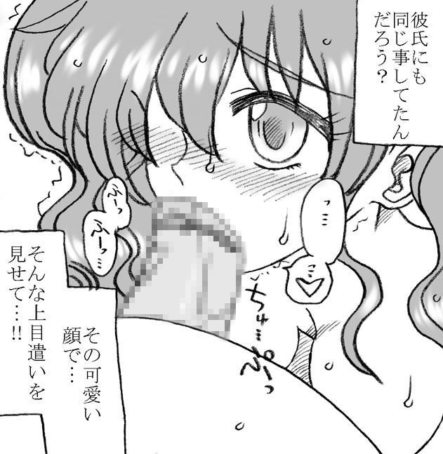 Mika-chan, Chichioya yori mo Toshiue no Ojisama to Ecchi sono 2 18