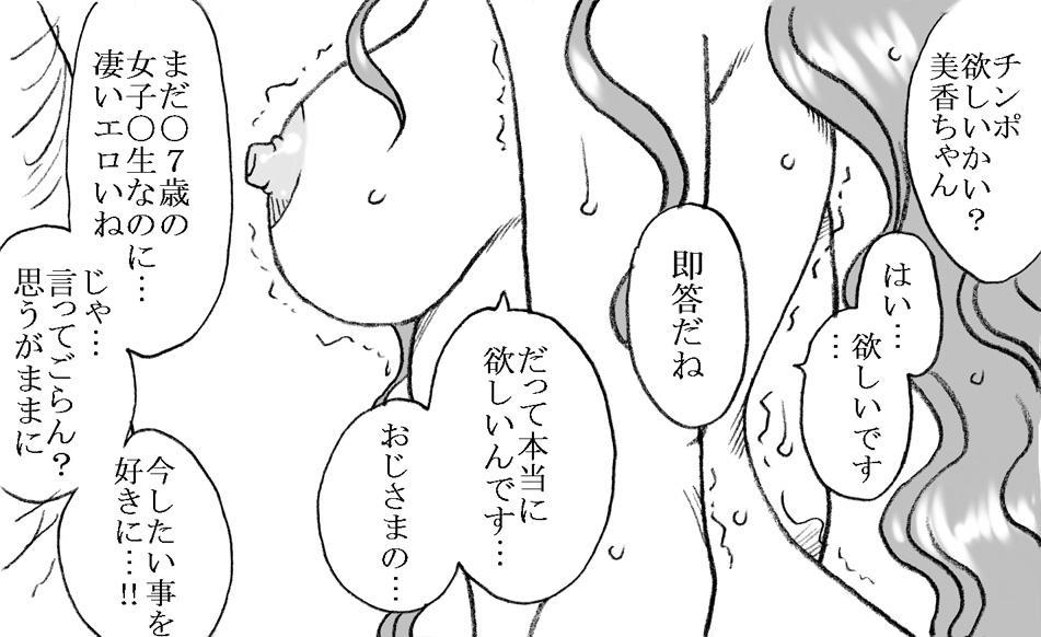 Mika-chan, Chichioya yori mo Toshiue no Ojisama to Ecchi sono 2 20
