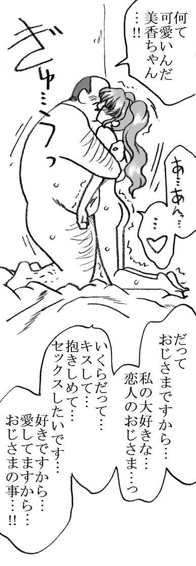 Mika-chan, Chichioya yori mo Toshiue no Ojisama to Ecchi sono 2 22