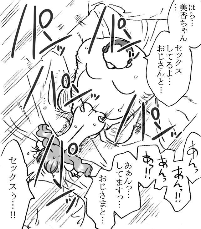 Mika-chan, Chichioya yori mo Toshiue no Ojisama to Ecchi sono 2 24