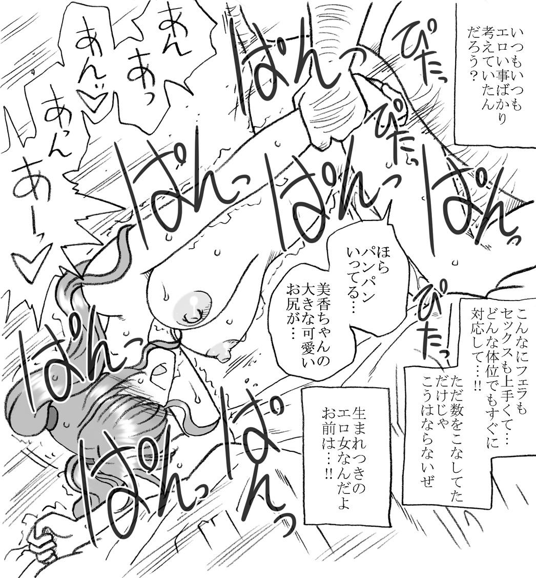 Mika-chan, Chichioya yori mo Toshiue no Ojisama to Ecchi sono 2 28