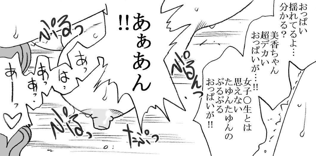 Mika-chan, Chichioya yori mo Toshiue no Ojisama to Ecchi sono 2 29