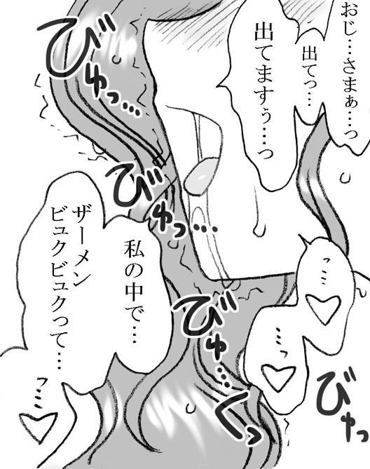 Mika-chan, Chichioya yori mo Toshiue no Ojisama to Ecchi sono 2 32
