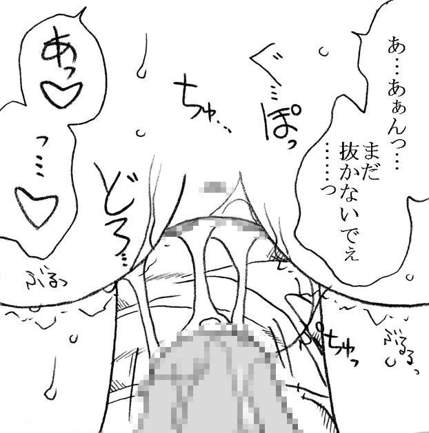 Mika-chan, Chichioya yori mo Toshiue no Ojisama to Ecchi sono 2 34
