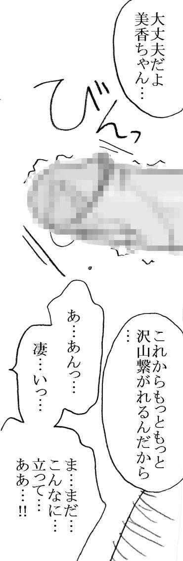 Mika-chan, Chichioya yori mo Toshiue no Ojisama to Ecchi sono 2 36