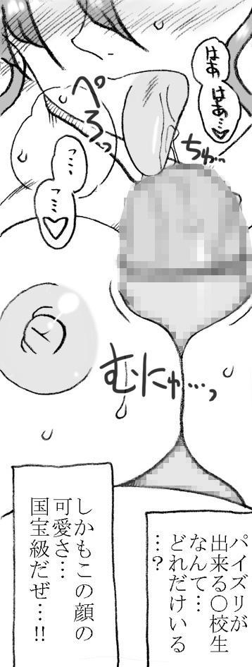 Mika-chan, Chichioya yori mo Toshiue no Ojisama to Ecchi sono 2 41