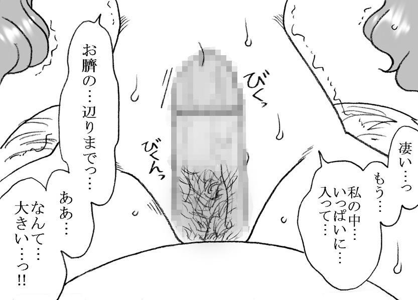 Mika-chan, Chichioya yori mo Toshiue no Ojisama to Ecchi sono 2 47