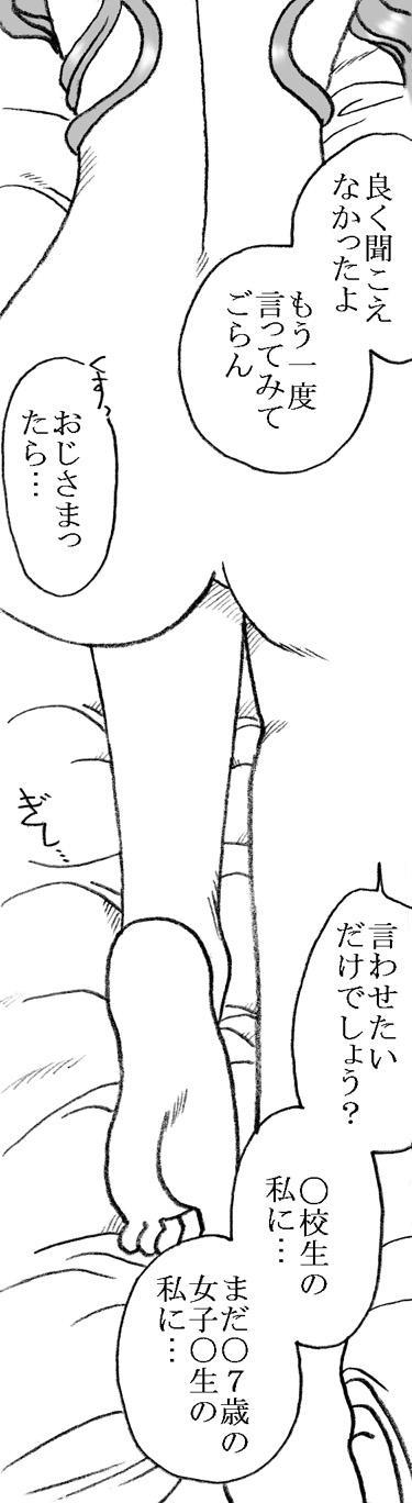 Mika-chan, Chichioya yori mo Toshiue no Ojisama to Ecchi sono 2 4