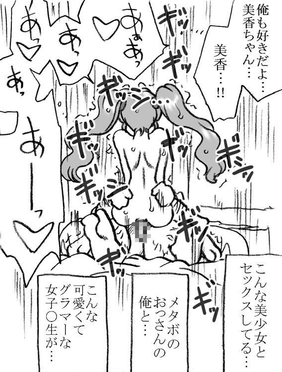 Mika-chan, Chichioya yori mo Toshiue no Ojisama to Ecchi sono 2 49