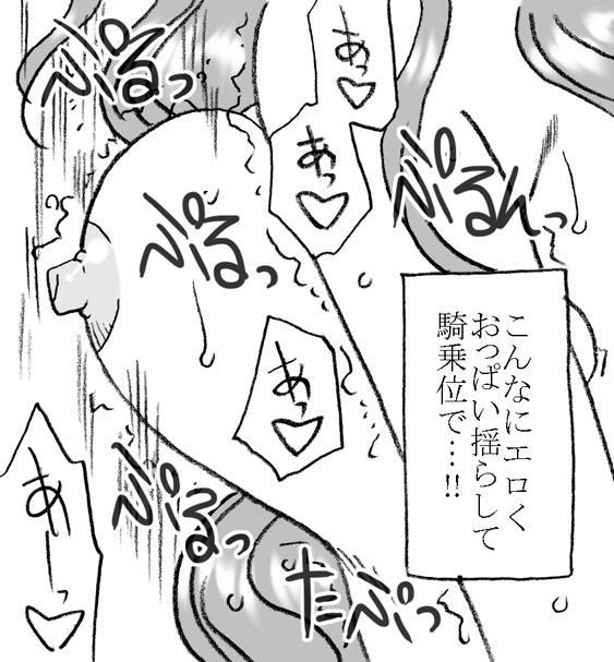 Mika-chan, Chichioya yori mo Toshiue no Ojisama to Ecchi sono 2 50