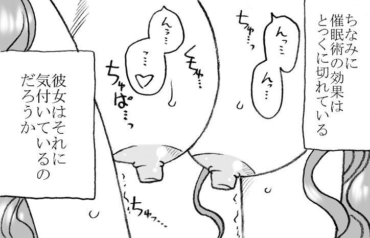 Mika-chan, Chichioya yori mo Toshiue no Ojisama to Ecchi sono 2 8
