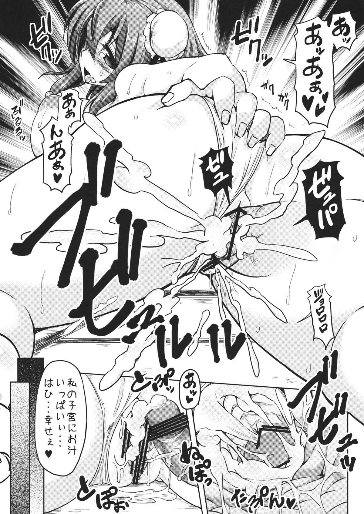 Kasen-chan no Omorashi vol.1 14