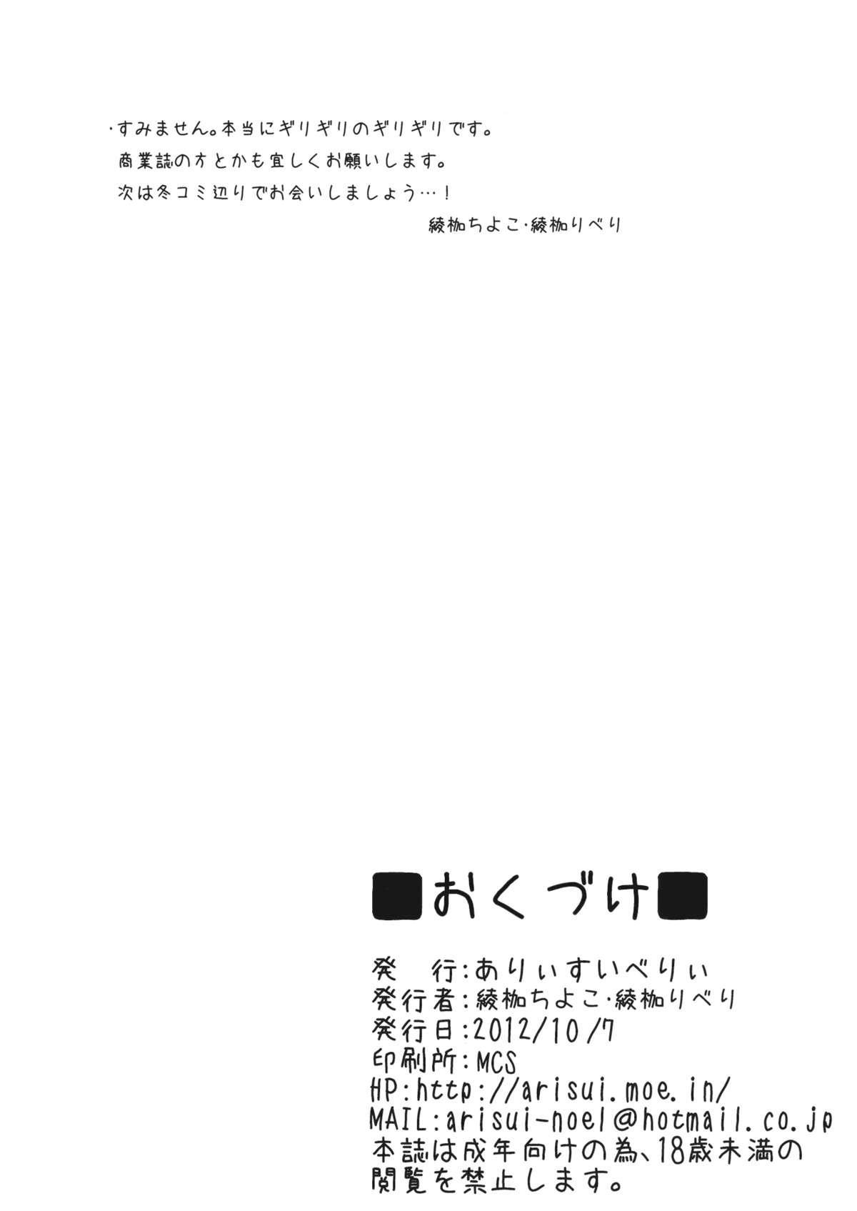 Kasen-chan no Omorashi vol.1 16