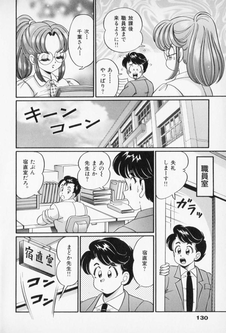 Yasashiku Shite ne 131