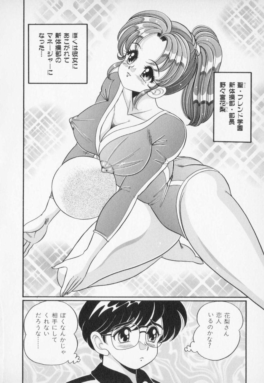 Yasashiku Shite ne 145