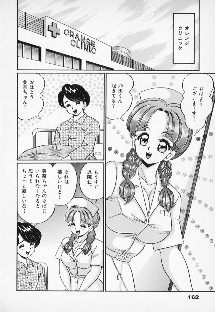 Yasashiku Shite ne 163