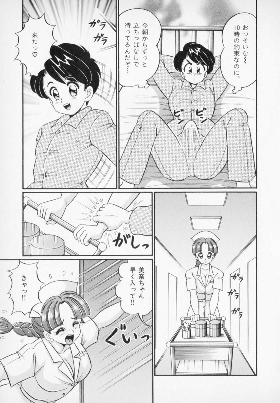 Yasashiku Shite ne 166