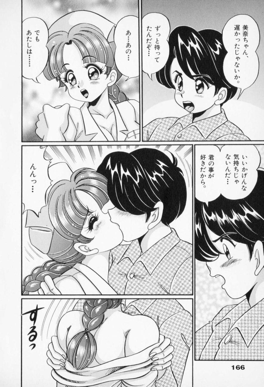 Yasashiku Shite ne 167