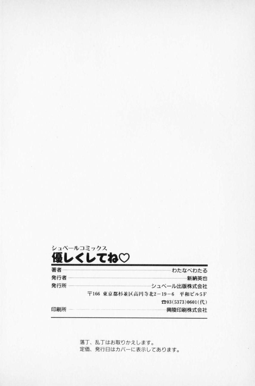 Yasashiku Shite ne 205