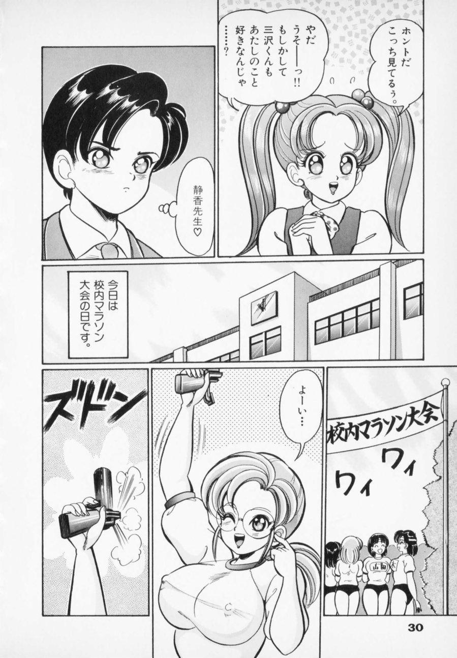 Yasashiku Shite ne 31