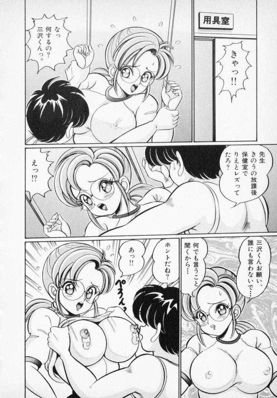 Yasashiku Shite ne 33