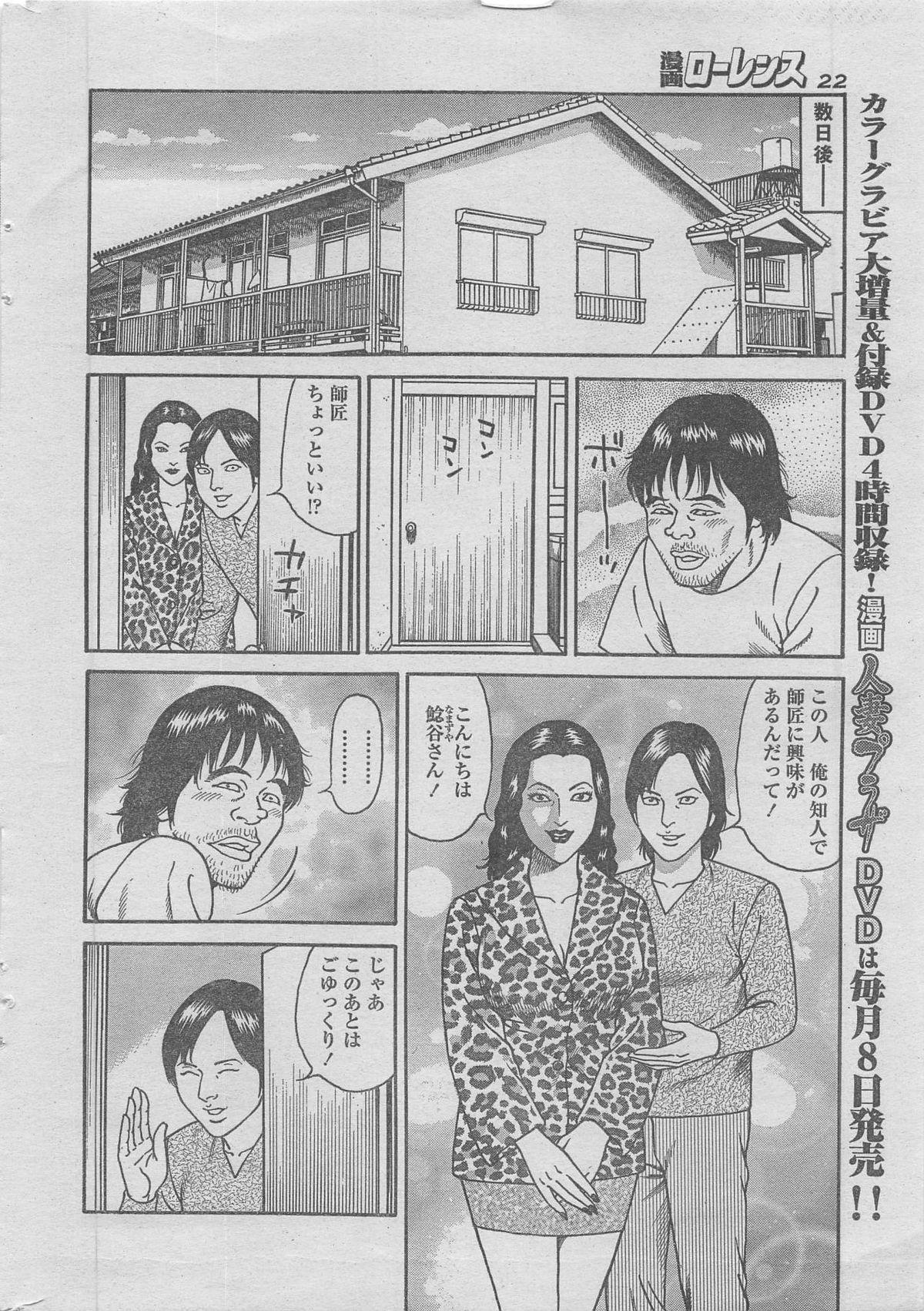 Manga Lawrence 2013-04 9