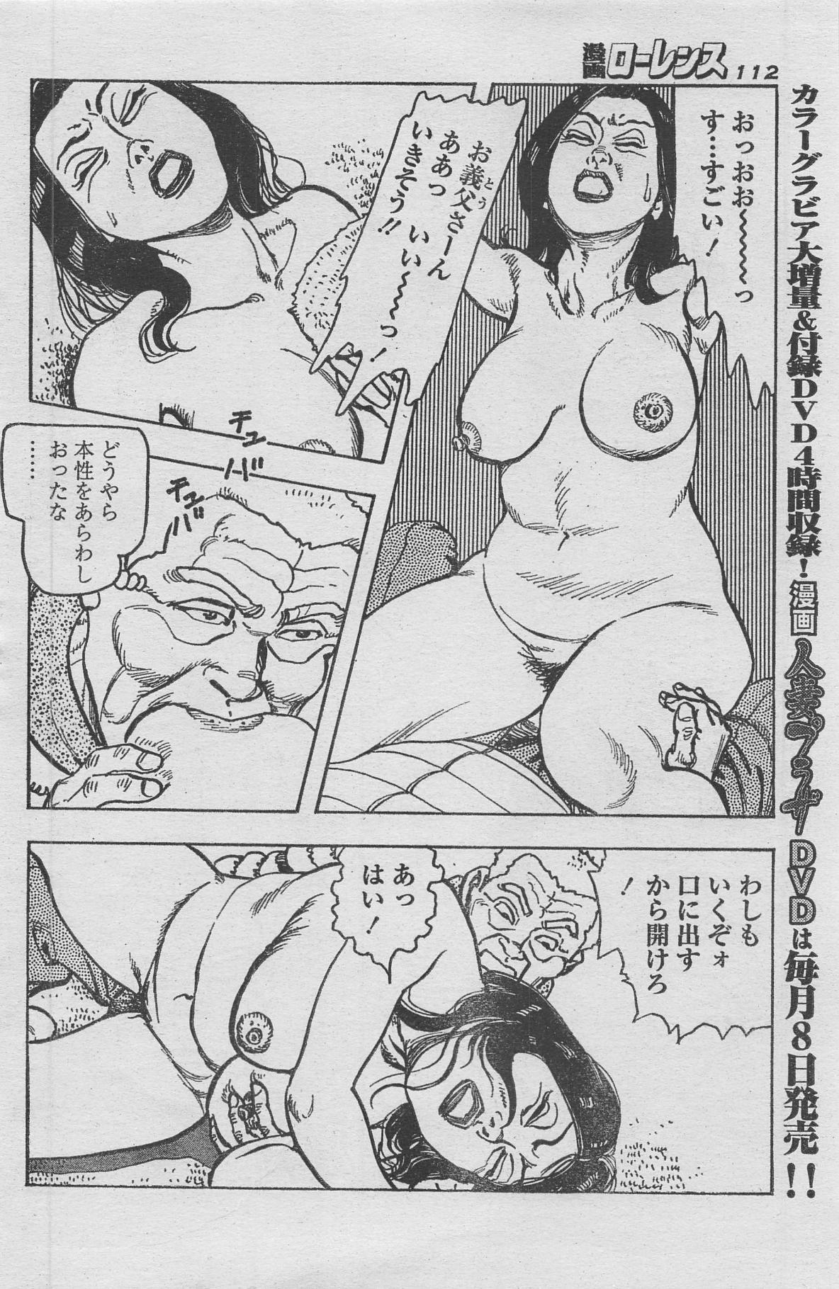 Manga Lawrence 2013-04 99